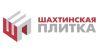 шахтинская плитка логотип